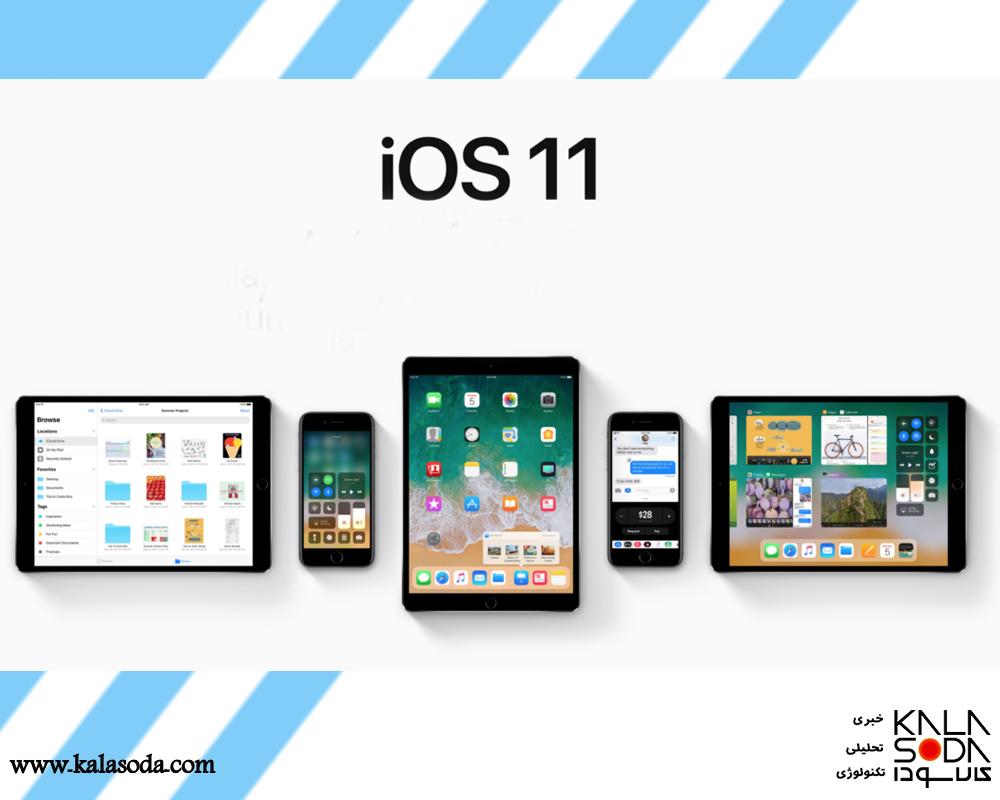 اپل به ios 11 لباس هایی نو پوشاند|کالاسودا