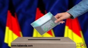 انتخابات آلمان در سلطه هکرها|کالاسودا