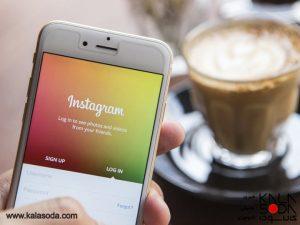 اینستاگرام ؛ راهی برای صمیمی شدن یا دور زدن فیلترها ؟!|کالاسودا