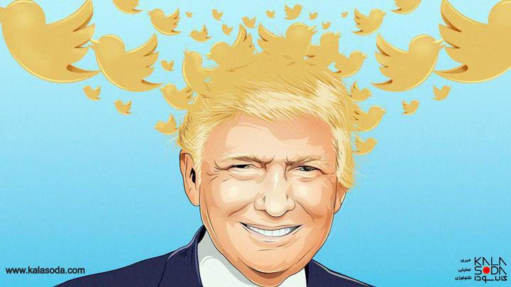 ترامپ روی صندلی داغ توئیتر|کالاسودا