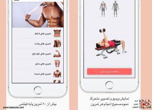 معرفی نرم افزار آموزش حرکات ورزشی به زبان فارسی