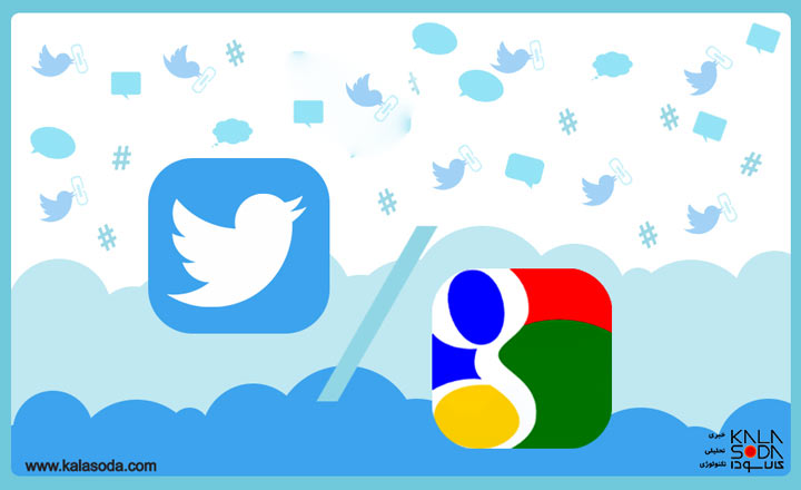 توئیتر و گوگل نژادپرستند ؟|کالاسودا