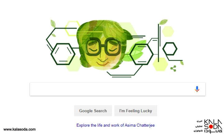 جشن تولد 100 سالگی آسیما چاترجی در گوگل|کالاسودا