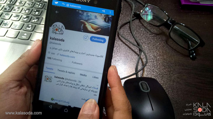 خبر ی خوشحال کننده برای اندرویدی های توئیتری|کالاسودا