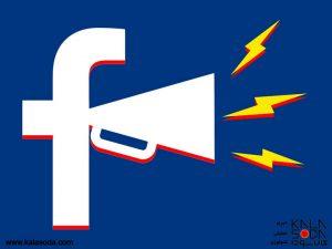 فیسبوک در دفاع از خود بیانیه داد|کالاسودا