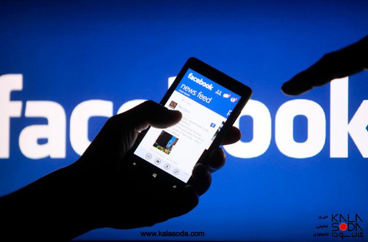 فیس بوک اسنادی را مبنی بر 1 صد هزار پیغام تبلیغاتی سیاسی منتشر کرد|کالاسودا