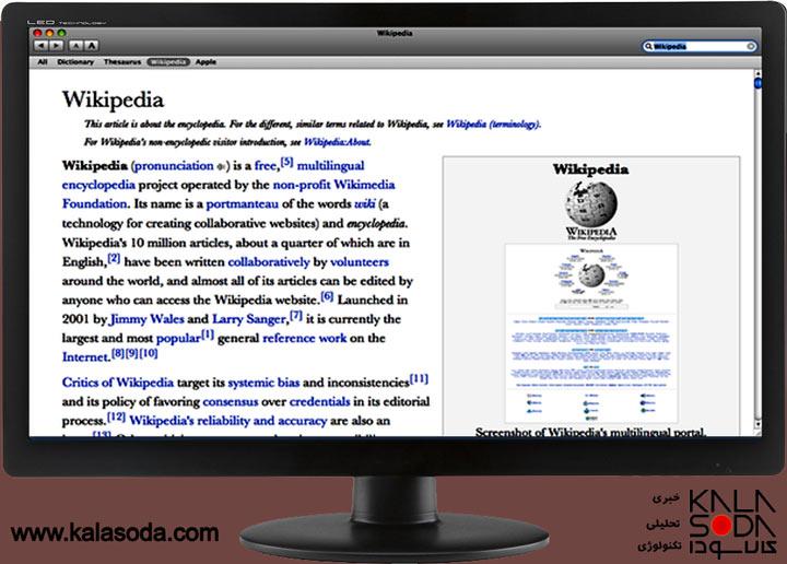 وقتی ویکی پدیا عجیب و غریب می شود|کالاسودا