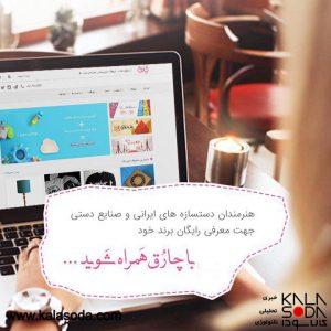 گفتگوی کالاسودا با نادیا محسن پور، بنیان گذار استارتاپ چارق|کالاسودا