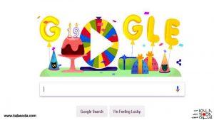 19 بازی آنلاین به مناسب جشن تولد گوگل رونمایی شدند|کالاسودا
