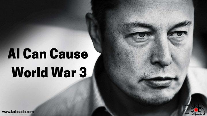 جنگ جهانی بعدی، جنگ فناوری ها خواهد بود|کالاسودا