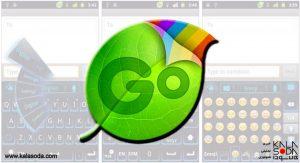 اپلیکیشن Go Keyboard از میلیونها کاربر جاسوسی میکند|کالاسودا