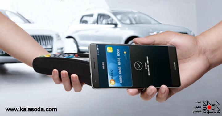سیستم پرداخت دیجیتال هوآوی در اروپا|کالاسودا