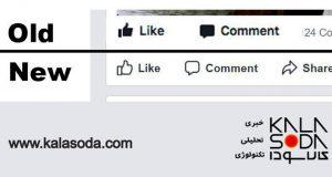 ظاهر جدید آیکون لایک فیسبوک|کالاسودا