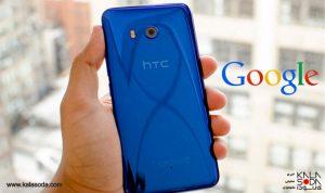 گوگل، بخشی از منابع انسانی HTC را میخرد|کالاسودا