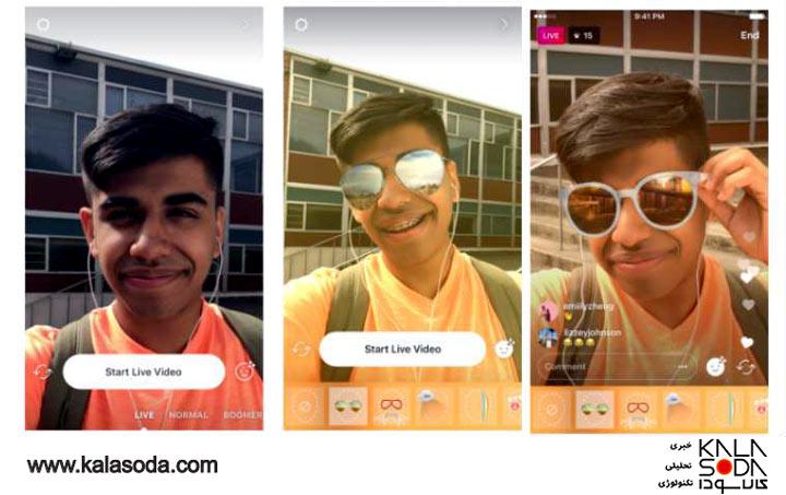 فیلترهای جدید اینستاگرام در ویدئوی لایو کالاسودا