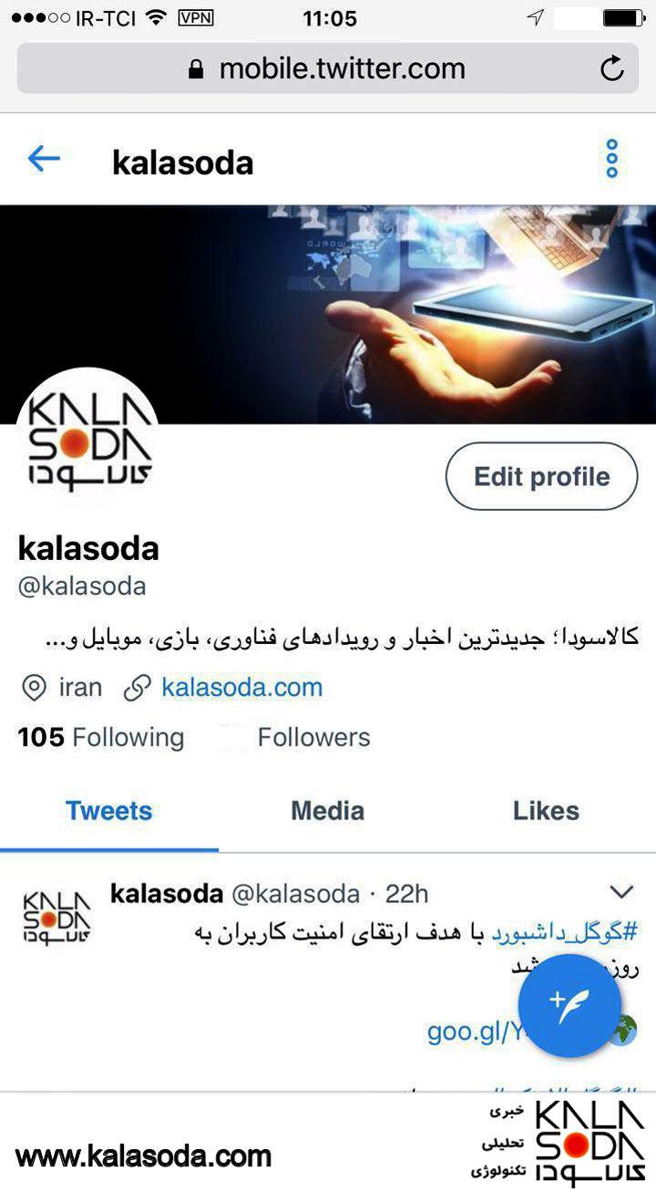 قابلیت جدید توئیتر مژده ای برای کاربران پر حرف|کالاسودا