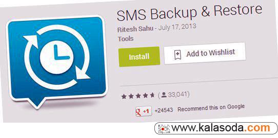 آشنایی با نرم افزار SMS Backup & Restore