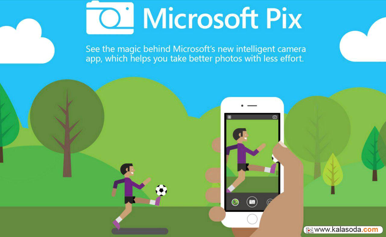 آشنایی با نرم افزار Microsoft Pix camera