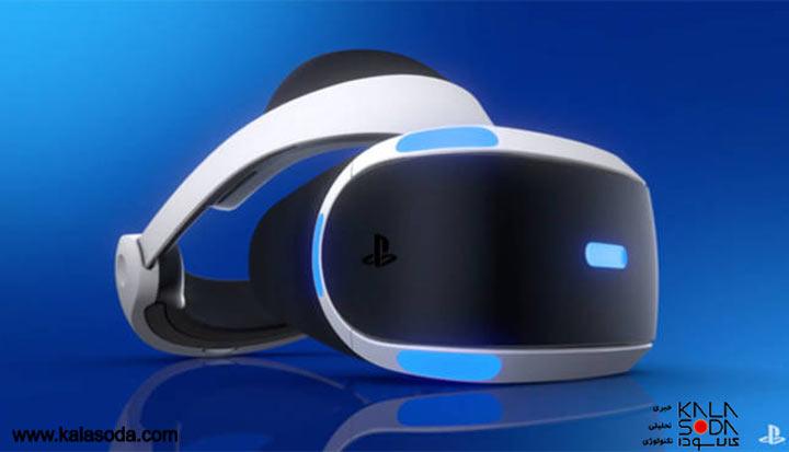 سونی از هدست جدید پلی استیشن VRخود رونمایی کرد|کالاسودا