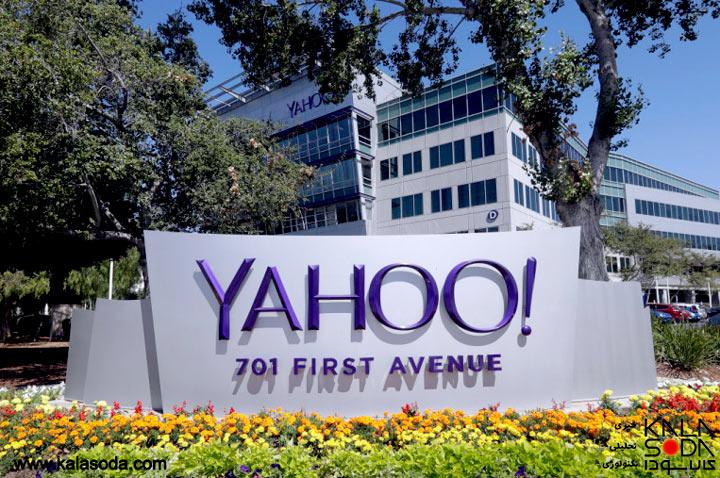یاهو با 3 میلیارد کاربر هک شده رکورد زد|کالاسودا