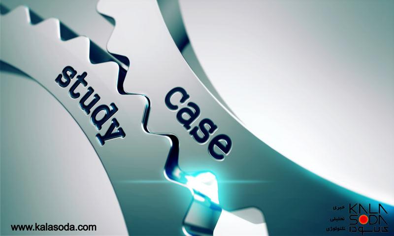 Case study: شرکت صنایع شیمیایی...|کالاسودا