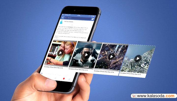 ویدئوهای با کیفیت به فیسبوک می آیند|کالاسودا