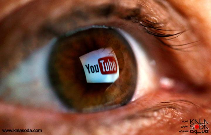 تماشای ویدئوهای سلاح گرم در یوتیوب ممنوع شد|کالاسودا