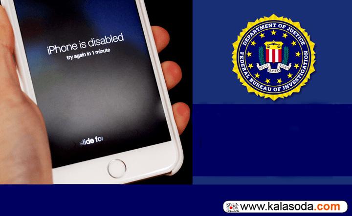 اپل برای کشف جنایت همیار پلیس می شود|کالاسودا