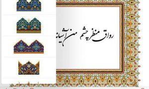Khat ؛آسان ترین روش خوش نویسی در گوشی های آیفون