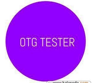 USB OTG Tester یک نرم افزار پرطرفدار برای افرادی است که می خواهند بررسی کنند که آیا گوشی هوشمند اندرویدشان قابلیت اتصال به فلش مموری ،موس و کیبورد را دارد. همچنین اپلیکیشن USB OTG Tester بهترین روش برای بررسی گوشی های هوشمند در زمان خرید است