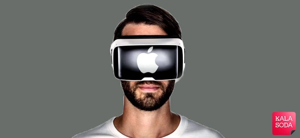 اپل عینک واقعیت افزوده خواهد ساخت کالاسودا