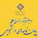 جشنواره ترویج علم در پایان نامه های دانشجویی