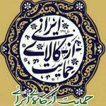 اقدامات وزارت ارتباطات در حمایت از کالای ایرانی