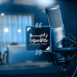 رادیو کالاسودا در سایت کالاسودا
