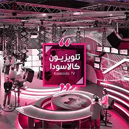تلویزیون کالاسودا در سایت کالاسودا