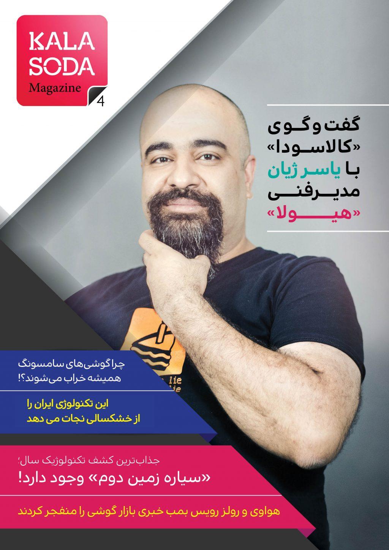 چهارمین مجله دیجیتالی کالاسودا(مرداد ماه)