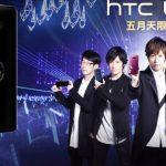 U12 پلاس و یک گروه موسیقی پرطرفدار؛ HTC طرفداران موسیقی را هدف قرار داد
