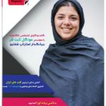 سومین مجله دیجیتالی کالاسودا(تیر ماه)