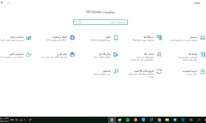آیا تمام بخش های ویندوز فارسی می شود؟