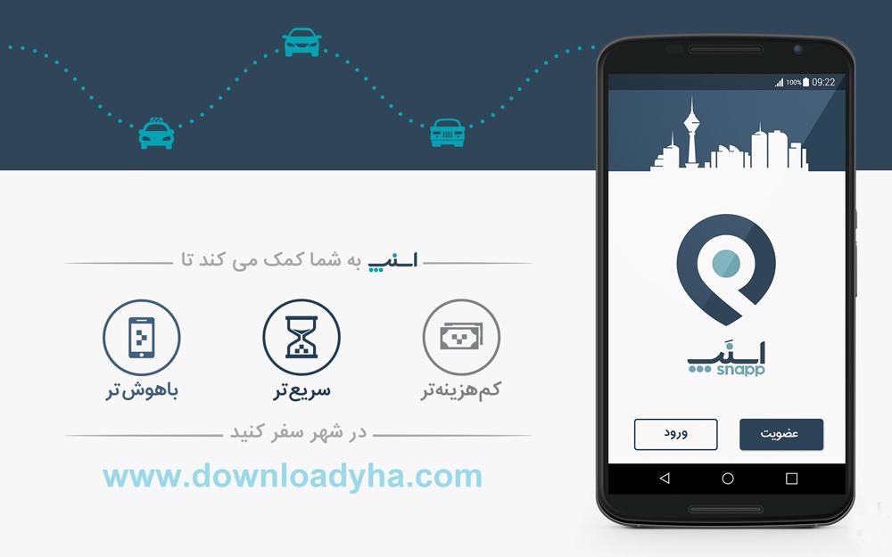 دانلود اسنپ برای گوشی های آیفون