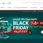 شرکت ایدکو ؛ بلک فرایدی با توزیع کننده آنلاین محصولات کسپرسکی