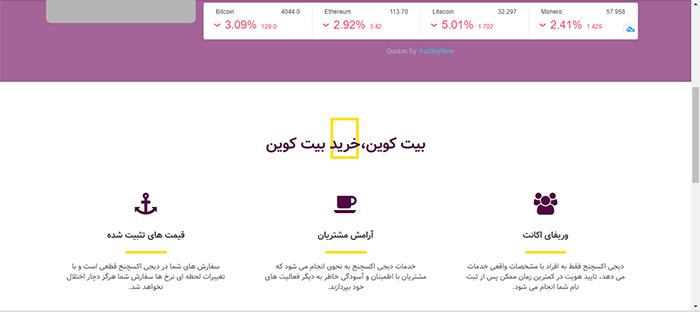 بیت کوین ، ساخت اکانت در سایت www.digiexchange.net