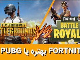 بازی Fortnite بهتره یا PUBG ؟