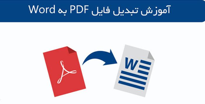 تبدیل PDF به JPEG با کمک Word
