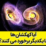 آیا کهکشان ها با یکدیگر برخورد می کنند؟