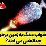 اگر این شهاب سنگ هالی به زمین برخورد کند چه اتفاقی می افتد؟