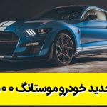 تیزر جدید خودرو موستانگ GT500