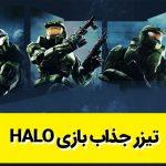تیزر جذاب بازی Halo