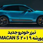 تیزر خودرو جدید پورشه Macan S 2019