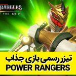 تیزر رسمی بازی جذاب Power Rangers